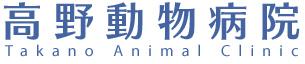 高野動物病院