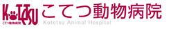 こてつ動物病院
