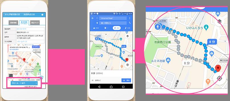 [画面イメージ図]周辺マップでお店の場所も確認でき、ルート案内もできます